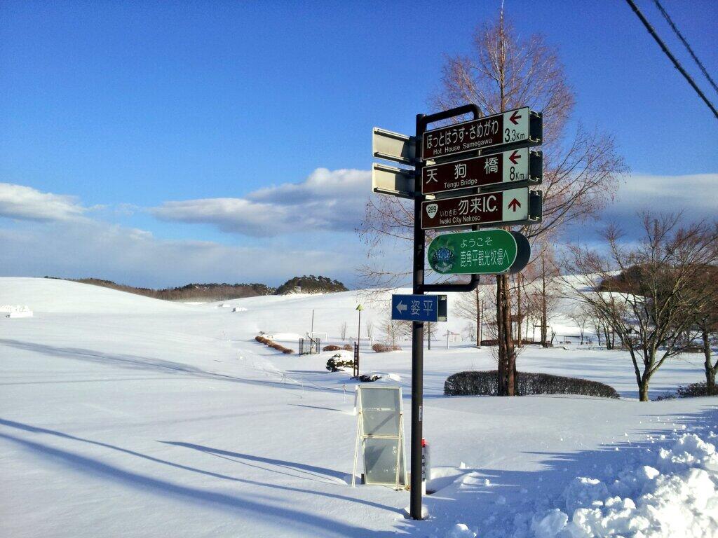冬期案内(キャンプ場の冬期閉鎖と売店の冬期営業時間)