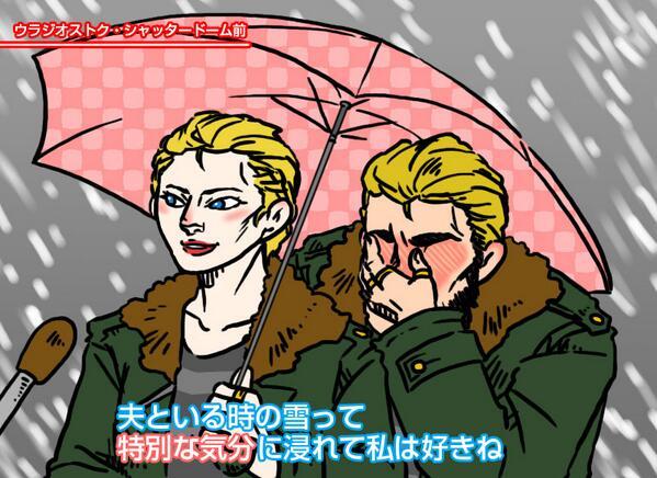 「恋人といる時の雪って〜」のあれをロシア夫婦でやらなきゃいけない気がしたんだけど、凄く二番煎じな気がしている http://t.co/YSkRaw03Qz