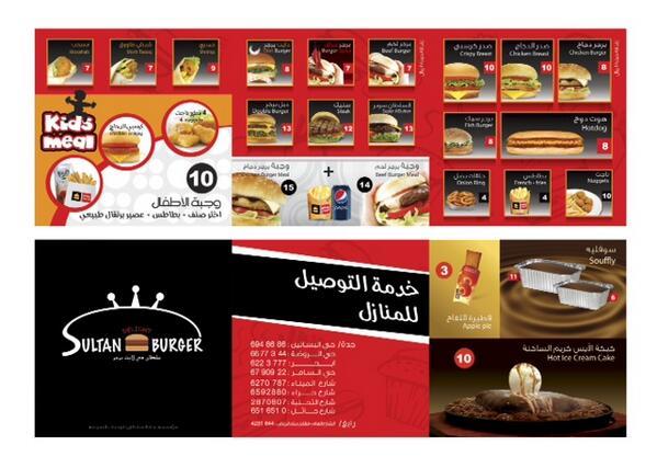 نتيجة بحث الصور عن منيو مطعم سلطان برجر