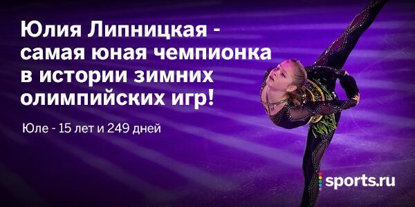 Россия досрочно получает золото в командных соревнованиях по фигурному катанию! #Сочи2014