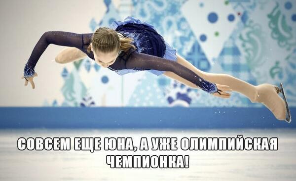 Липницкая стала самой юной олимпийской чемпионкой в истории СССР и России! sovsport.ru/sochi/texts/te…