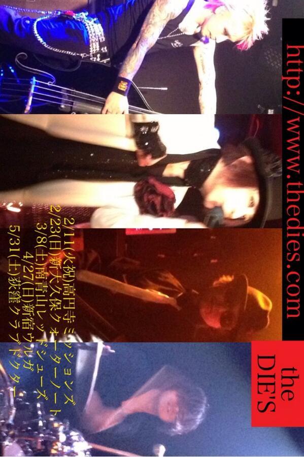 ♥【拡散希望】(´▽`ʃƪ)♥お願いヨロシク RT @hayato_TheDIE_S 明日ね!待ってます!the DIE'Sは19時50〜来たいけど、どうしても金欠その他事情ある方条件付きでなんとかしてあげる!(*^_^*)よろしく! http://t.co/ZETMnJxnPZ