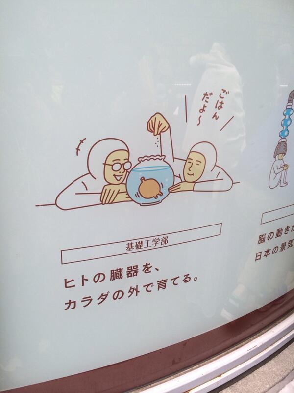 東京理科大の広告がなかなか天然で狂気じみててステキ pic.twitter.com/32Rj7eq8NO