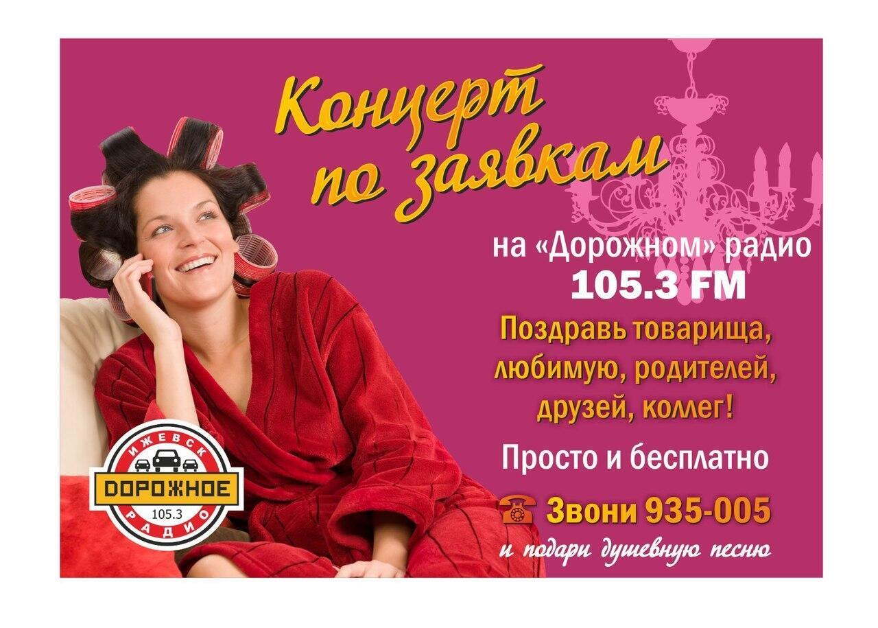 Передать поздравление по дорожному радио