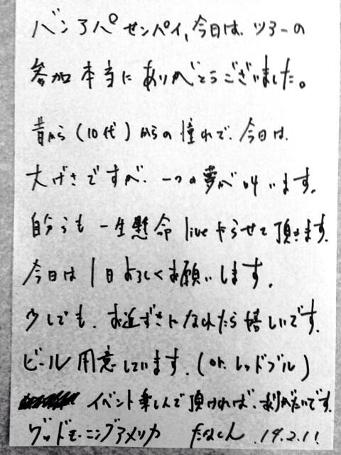 楽屋にたなしんからの手紙 http://t.co/Ha5ChpkjiB