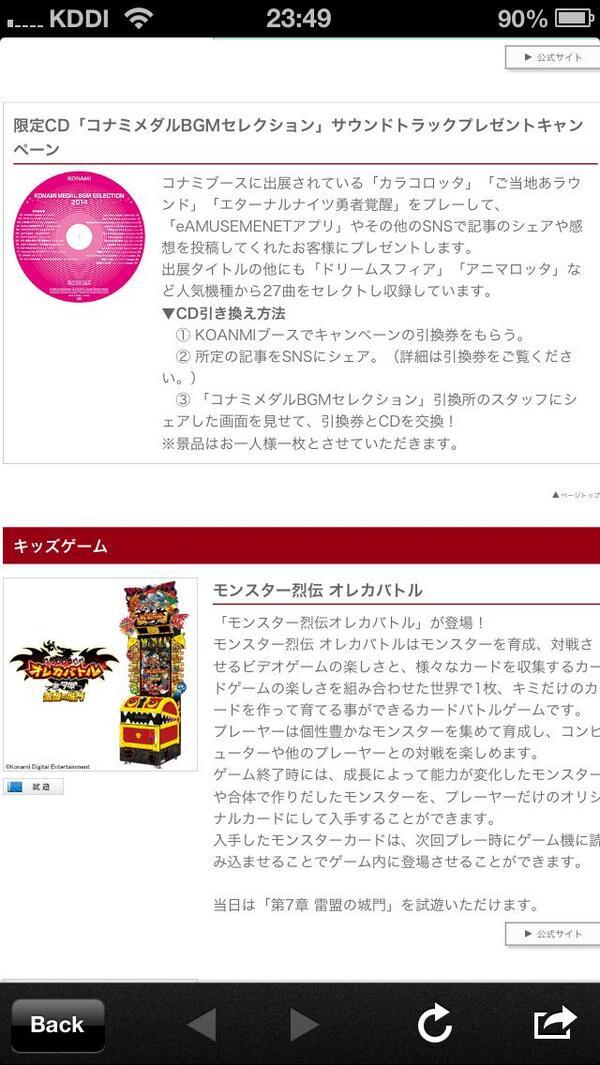 CD引き換え方法  ① KOANMIブースでキャンペーンの引換券をもらう。 KOANMIいただきました〜www http://t.co/z83X1xmpTu