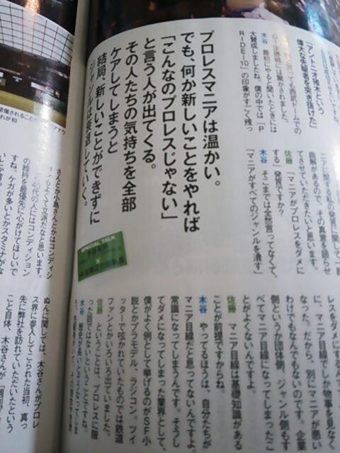 木谷会長のこの間の発言に対する回答  #週プロ http://t.co/7gOZlHcXnv