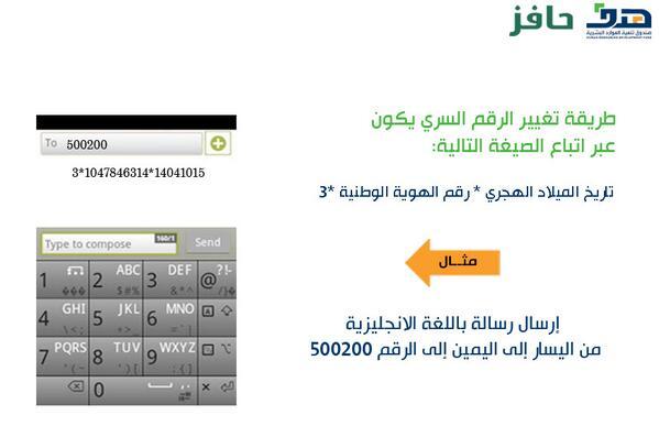 خدمة العملاء هدف On Twitter Sara M 77 يرجى الدخول على الموقع الرسمي لحافز واختيار تسجيل جديد في حال لم تسجيل مسبقا وتسجيل دخول في حال تم التسجيل في حافز البحث عن عمل