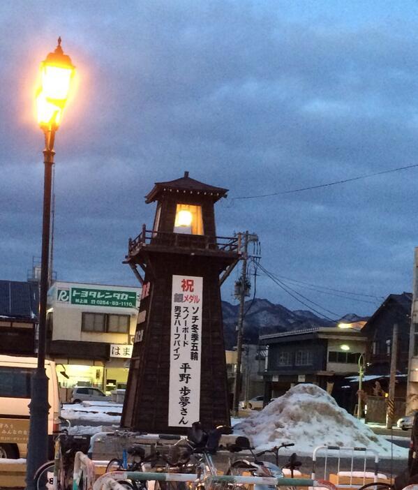 村上駅前の歓迎塔のお祝い看板。 ちゃんと銀メダルに変わってる。 http://t.co/SIraTr6Kfv