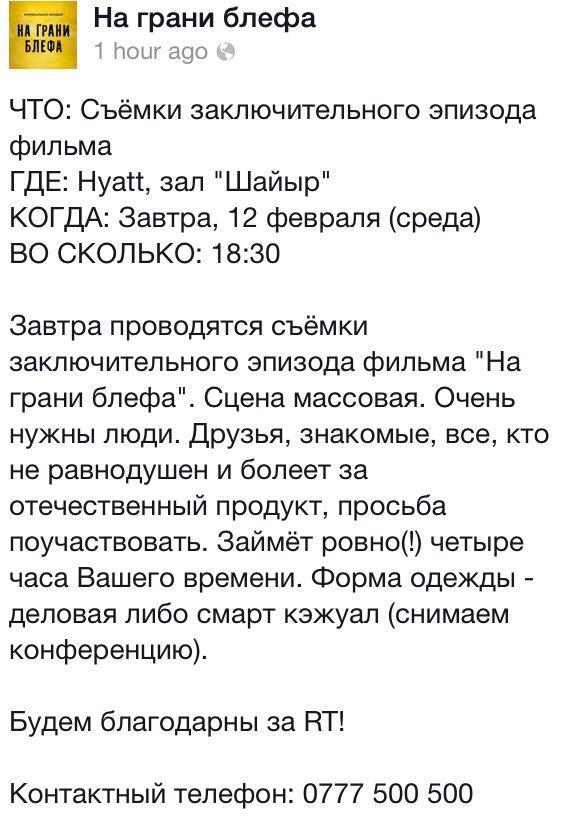У кого есть время сегодня, приходите в @HyattBishkek на съемку заключительного эпизода @bluff_movie, зал Шайыр)) http://t.co/oQ687g7FDc