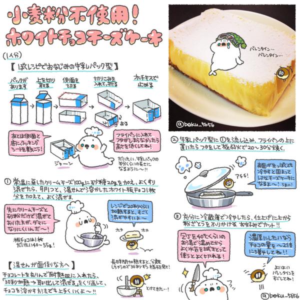 小麦粉不使用!ホワイトチョコチーズケーキレシピ─=≡Σ((( っoo)っ まとめました!