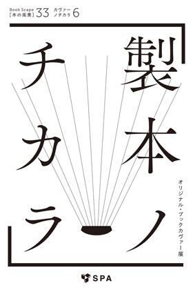 日本日本図書設計家協会主催「製本ノチカラ」展が開催されます。見たことも触れたこともないような想定外の装丁や製本に出会ってください。 http://t.co/K07QhvHYQ9