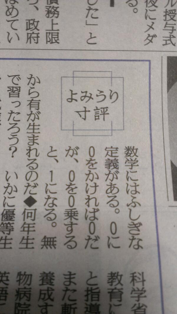 読売新聞、0の0乗が1という残念な書き出しで、学力低下について語ってて草不可避 http://t.co/JuXVzVyvTJ