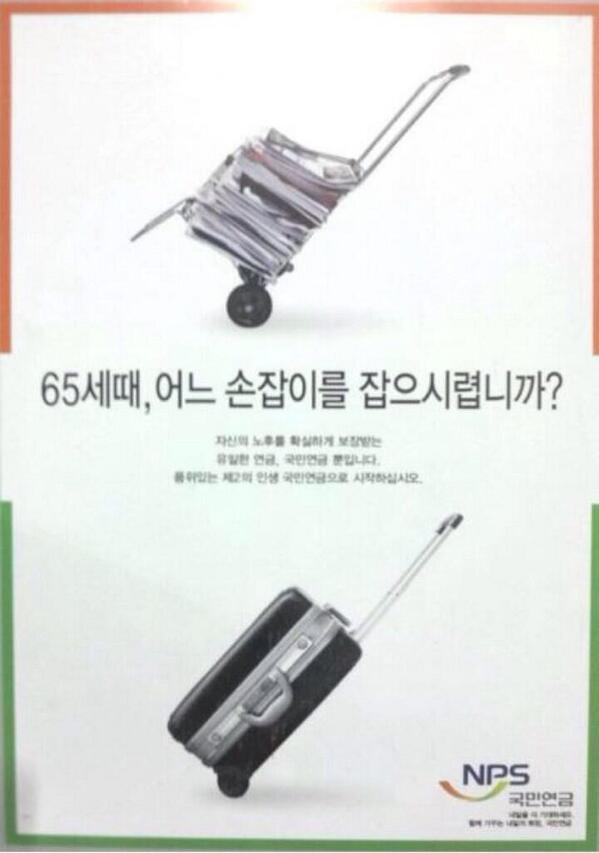 """""""@ohudong: 국민연금 광고! 이토록 인간을 경멸하는 광고를 본 적이 없다. http://t.co/nlU0AqsMYh"""" 넘 생각없이 만들었다... ."""