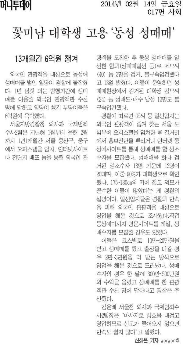 꽃미남 대학생 고용 '동성 성매매' - 13개월 동안 6억 챙길 수 있음, 외국인이 즐겨찾는 서울 도심부에 오피스텔을 임차하면되고, 돈을 얼마를 받으면되고 성매수자는 한달에 300~500 수익을 올렷다 http://t.co/uNhWxSCyUt