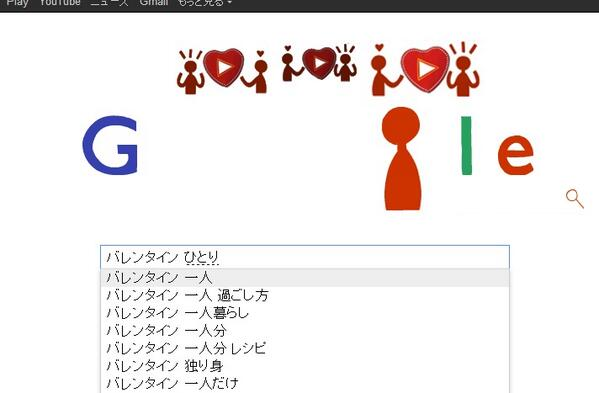 今日のGoogleロゴをいじる http://t.co/gKxUr91bnz