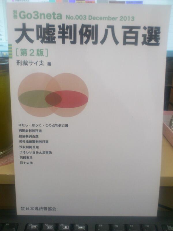 大嘘判例八百選 hashtag on Twit...