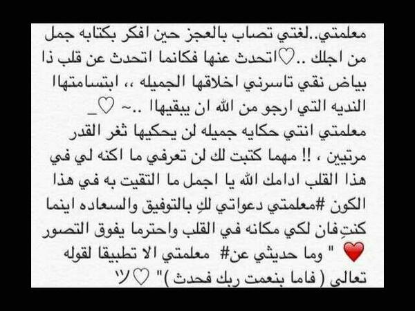 لك معلمتي آماني Amany Al7arby تويتر