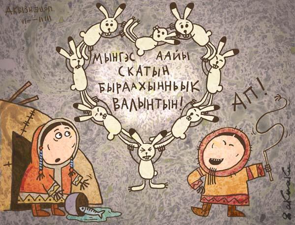 Открытка с днем рождения шаману