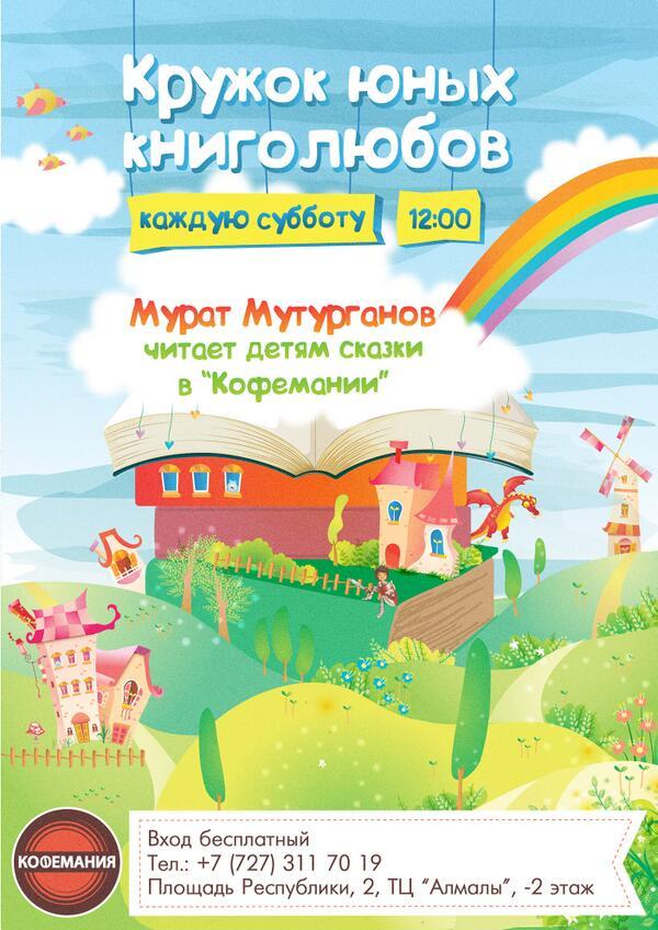 Завтра в Кофемании Мутурганчик докажет детям, что Дюймовочка и Гадкий утенок круче, чем Monster High и Спанч Боб! http://t.co/prNHCbPd1Y