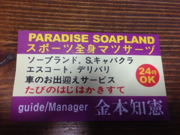 韓国のキャッチが配ってた名刺がひどい http://t.co/VdVqlKeAKr