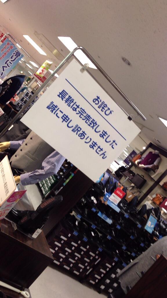 なのは… じゃない、長靴 完売(汗 http://t.co/Is3QLwLlLM