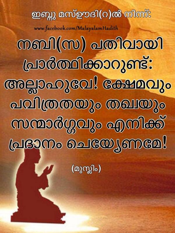 Malayalam Hadith Malayalamhadith Twitter