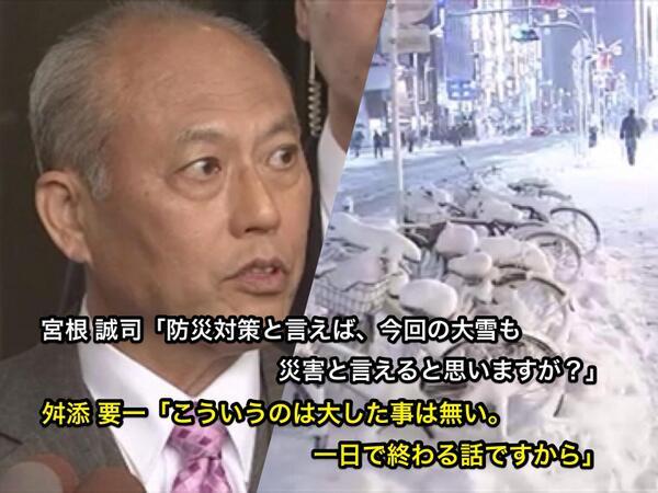すばらしい… RT @Mightyjack1 宇都宮健児「大雪の被害を大変心配しています」 https://t.co/mlsYRfrTxT 舛添要一「こういうのは大したことない。一日で終る」 http://t.co/HhlUKC1Yz2 東京都民は素晴らしい方を知事に選びましたね