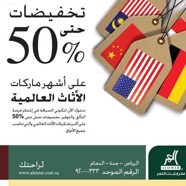 عروض وتخفيضات 50%لدى شركة مفروشات العمر الرياض جدة الدمام BglYaVoCIAA-2Hw.jpg: