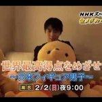 Image for the Tweet beginning: 男子フィギュアスケートの羽生結弦選手の部屋がかわいい
