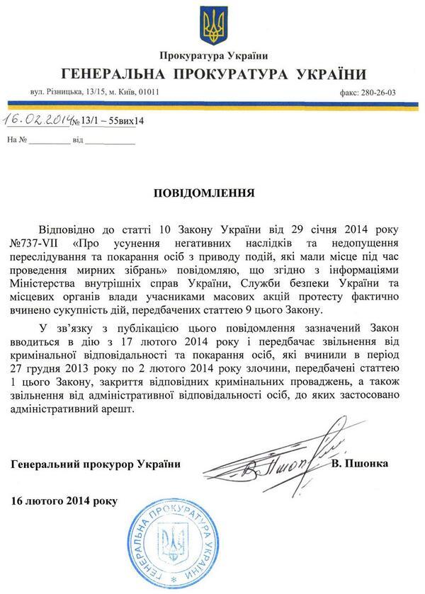 Пшонка заявил, что с 17 февраля вступает в силу Закон об амнистии (документ)