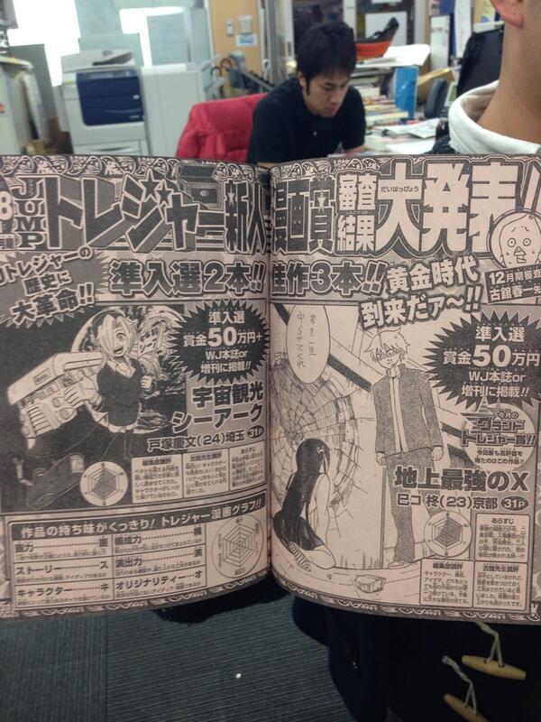 """ニセコイ』公式アカウント on Twitter: """"今週号で結果発表の第78回JUMP ..."""