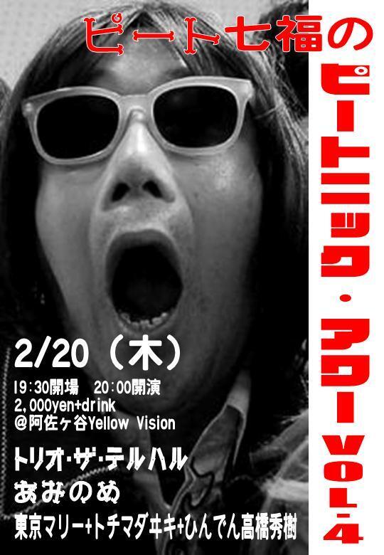 [ピートニックアワー #04] 02/20 木曜、3人編成の「東京マリーバンド」@イエロービジョン。