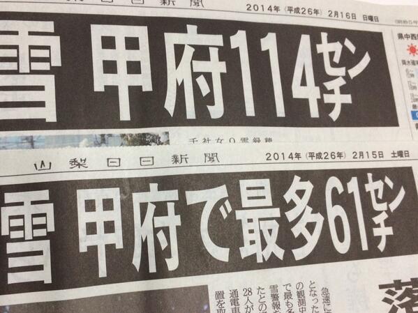 雪で届かなかった分の新聞が届いたけど記録めっちゃ塗り替えてて笑った http://t.co/pZjltWi2R2