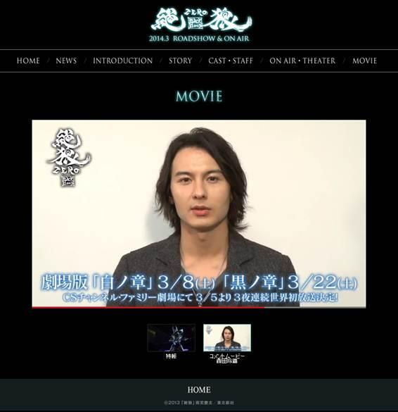 【絶狼ニュース!】涼邑零役の藤田玲さんからメッセージ動画を頂きました!⇒素敵なコメントは公式サイトからチェックしてくださいね!