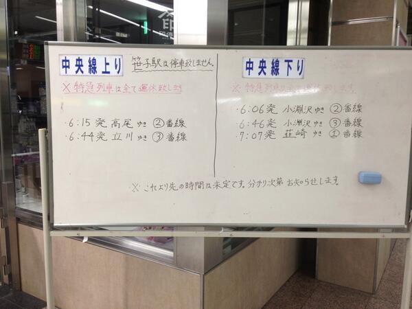 中央線、中央本線の運行状況です。参考になれば。(甲府駅で撮ったものです)    #中央本線  #中央線 http://t.co/glCQXesS1j