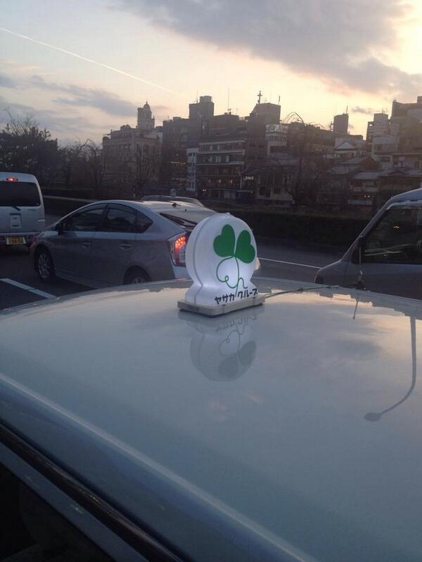 京都ヤサカタクシーの四葉は皆さんご存知だと思いますが、二葉もあるのを知ってますか?京都で二葉と言えば…そう世界遺産のあの神社です。このタクシーに乗ってレシートをもらい社務所で見せれば記念品がもらえるそうです。僕も探してみます。 pic.twitter.com/tvnWmg5AGw