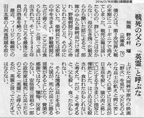 政治家は戦死した兵士たちのことを「英霊」と言ってたたえてはならない 2014/2/16付朝日新聞投書 http://t.co/Sn6q08HxP3  唯門居士 @yuimonkoji... http://t.co/KINXp7iOsO
