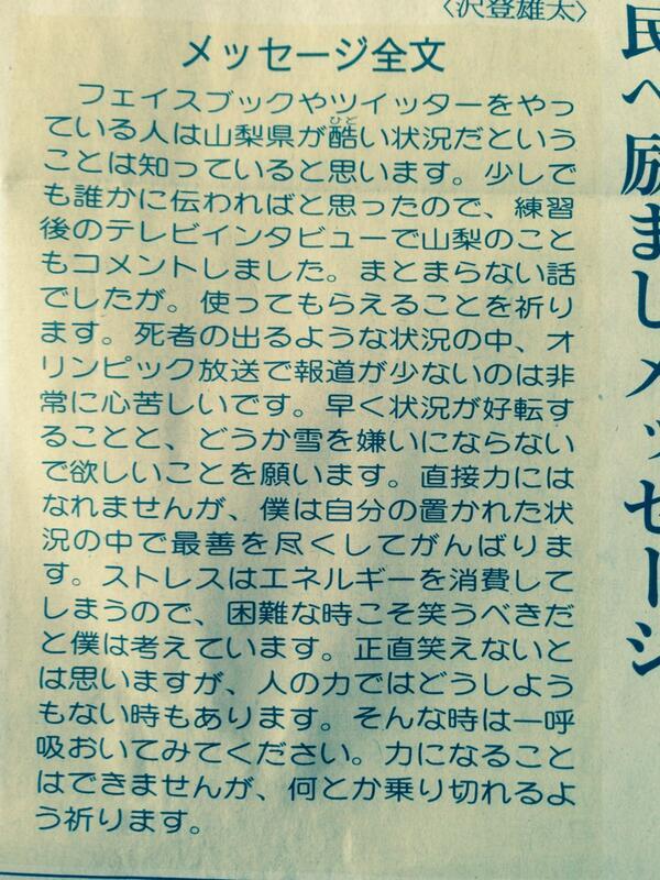 五輪銀メダリスト渡部暁斗選手から大雪災害の山梨に知人のFBを通してメッセージが届いた!本日の山梨日日新聞で沢登雄太記者が紹介。冷えた気持ちを暖めてくれましたよ。渡部選手ありがとう! http://t.co/nA6p953CdH