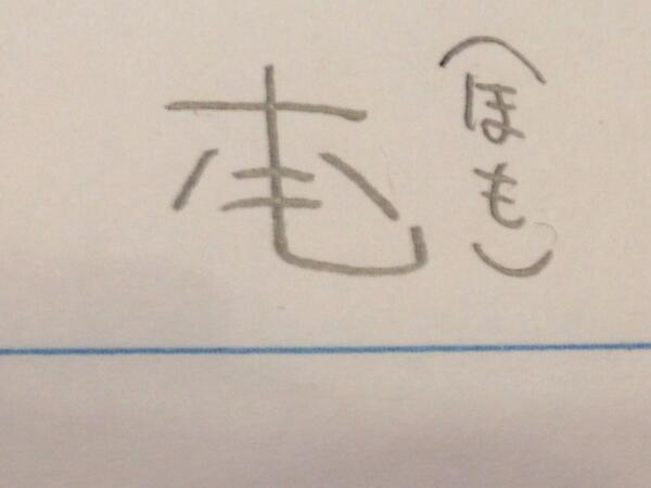 ぼくの考えたあたらしい漢字 pic.twitter.com/A80TVB4RYS