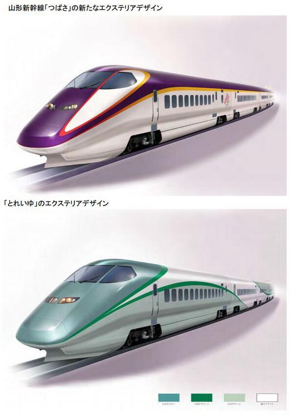 山形新幹線、外観デザインを変更へ。また、同線にE3系改造の観光新幹線「とれいゆ」を投入へ。車内に足湯なども tetsudo-news.com/pickup/154.html pic.twitter.com/P5Z0nIv3n1
