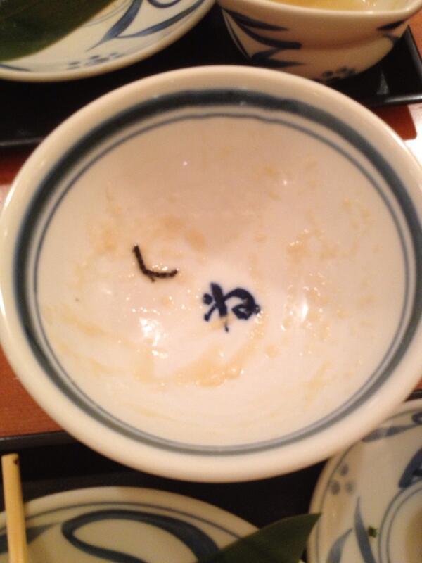それではここで、僕がねぎしでとろろご飯を食べ切った時に吐かれた暴言をご覧下さい。