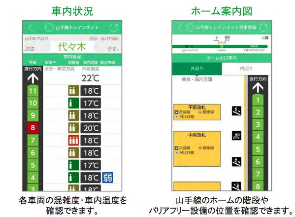 これが「クール・ジャパン」なんじゃないのかね、確実にヘンタイである(褒めてますw。 RT @rai_chee: JR東日本アプリ。これはすごい…! http://t.co/aMkv1dj8s0 http://t.co/QfspP77yRh