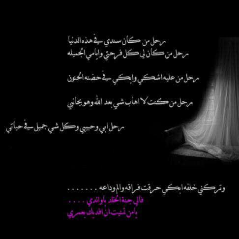دعاء لابي المتوفي On Twitter Http T Co 6ra9jjhpm1
