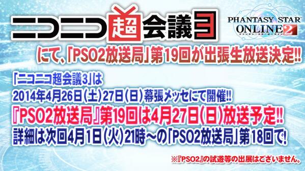 『PSO2放送局』第19回