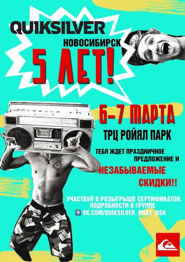 6-7 марта празднует ДЕНЬ РОЖДЕНИЕ Quiksilver Новосибирск! Призы и конкурсы! https://t.co/9Q3La9M3Jd http://t.co/FaNdxbOjlk