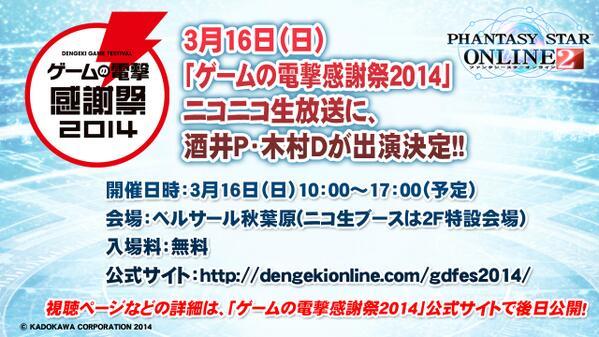 「ゲームの電撃感謝祭2014」のニコニコ生放送に酒井Pと木村Dの出演が決定