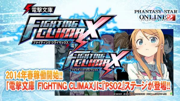「電撃文庫FIGHTING CLIMAX」に『PSO2』ステージが登場