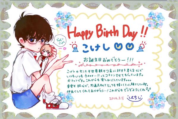 こけしお誕生日おめでとうううっ!!!楽しい一年になりますように~!!これからもよろしくうううっ!!!٩(^ω^)۶ @kokemidri