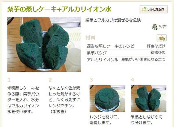 どういうことなの・・・  クックパッド タノ吉さんのレシピ 紫芋の蒸しケーキ+アルカリイオン水